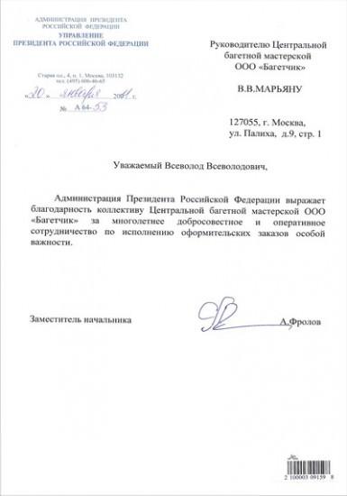 Благодарственное письмо от высших лиц государства